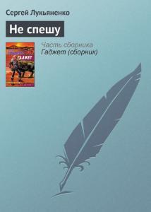 «Не спешу» Сергей Лукьяненко