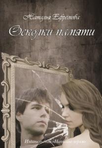 «Осколки памяти» Наталья Ефремова