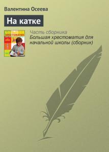 «На катке» Валентина Осеева