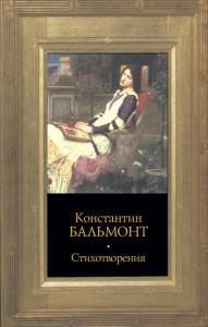 «Стихотворения» Константин Бальмонт