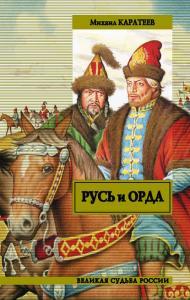 «Русь и Орда» Михаил Каратеев