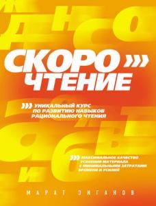 «Скорочтение» Марат Зиганов