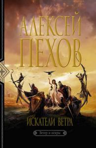 «Искатели Ветра» Алексей Пехов