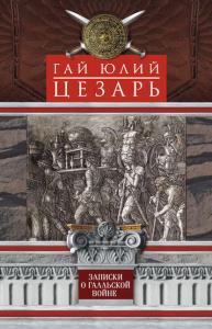 «Записки о Галльской войне» Гай Юлий Цезар