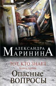 «Тот, кто знает. Книга первая. Опасные вопросы» Александра Маринина