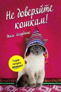 «Не доверяйте кошкам!» Жиль Легардинье