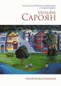 «Человеческая комедия» Уильям Сароян