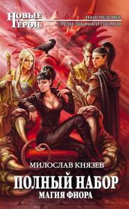 «Магия Фиора» Милослав Князев