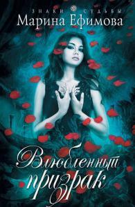 «Влюбленный призрак» Марина Ефимова