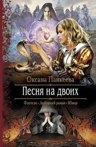 «Песня на двоих» Оксана Панкеева