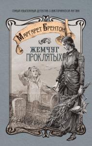 «Жемчуг проклятых» Маргарет Брентон