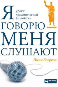 «Я говорю – меня слушают» Нина Зверева