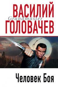 «Человек боя» Василий Головачев