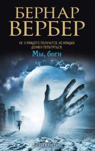 «Мы, боги» Бернар Вербер