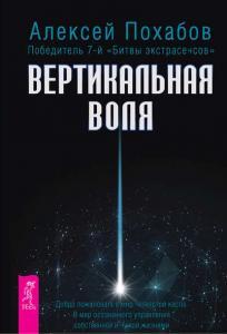 «Вертикальная воля» Алексей Похабов