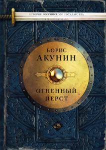 «Огненный перст (сборник)» Борис Акунин