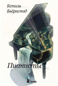 «Пианисты» Кетиль Бьёрнстад