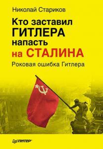 «Кто заставил Гитлера напасть на Сталина» Николай Стариков