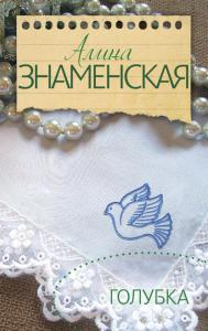 «Голубка» Алина Знаменская
