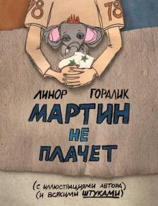 «Мартин не плачет» Линор Горалик