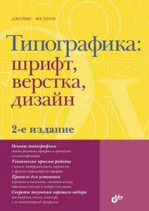 «Типографика. Шрифт, верстка, дизайн» Джеймс Феличи