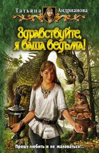 «Здравствуйте, я ваша ведьма!» Татьяна Андрианова