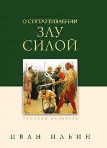 «О сопротивлении злу силой» Иван Ильин