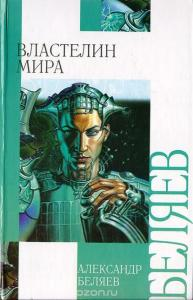 «Властелин мира» Александр Беляев