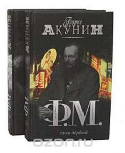 «Ф. М. (комплект из 2 книг)» Борис Акунин