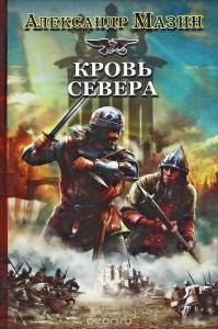«Викинг. Кровь Севера» Александр Мазин