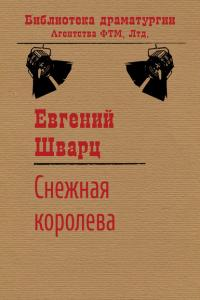 «Снежная королева» Евгений Шварц