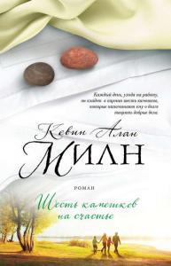 «Шесть камешков на счастье» Кевин Алан Милн