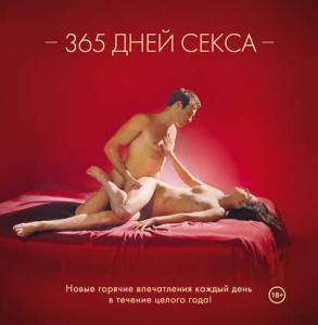 «365 дней секса. Горячие фантазии для искушенных любовников» Лиза Свит