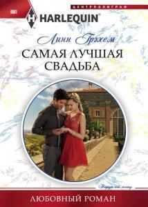 «Самая лучшая свадьба» Линн Грэхем