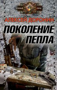 «Поколение пепла» Алексей Доронин