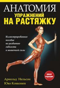 «Анатомия упражнений на растяжку» Юко Кокконен, Арнольд Нельсон