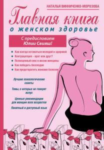 «Главная книга о женском здоровье» Наталья Винниченко-Морозова