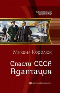 «Спасти СССР. Адаптация» Михаил Королюк