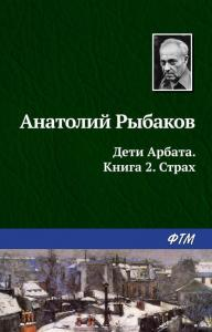 «Страх» Анатолий Рыбаков