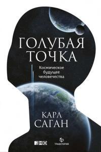 «Голубая точка. Космическое будущее человечества» Карл Саган