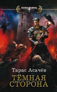 «Темная сторона» Тарас Асачёв