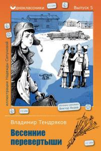 «Весенние перевертыши» Владимир Тендряков