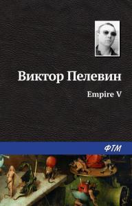 «Ампир «В»» Виктор Пелевин