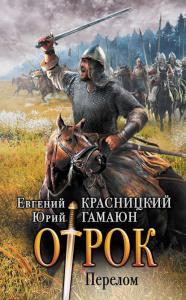 «Отрок. Перелом» Евгений Красницкий