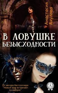 «В ловушке безысходности» Анастасия Акулова