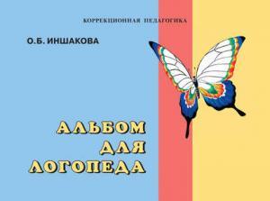 «Альбом для логопеда» О. Б. Иншакова