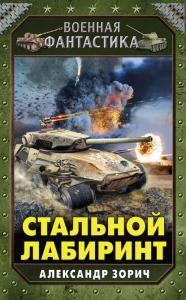 «Стальной лабиринт» Александр Зорич