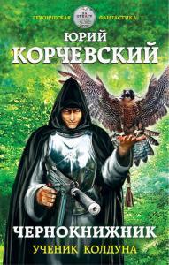 «Чернокнижник. Ученик колдуна» Юрий Корчевский