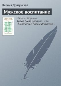 «Мужское воспитание» Ксения Драгунская