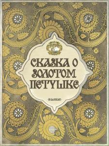 «Сказка о золотом петушке» Александр Сергеевич Пушкин